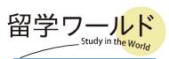 留学ワールド